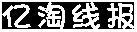 一淘--购物省钱神器【 密令/邀请码:JAG42 】
