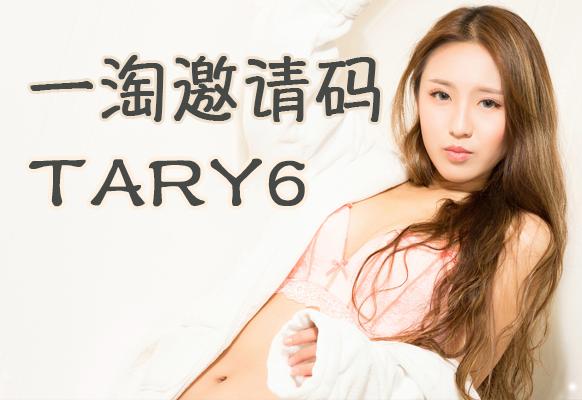 一淘-淘宝天猫购物省钱神器【邀请码:JAG42】-一淘--官方新用户密令【邀请码:JAG42】
